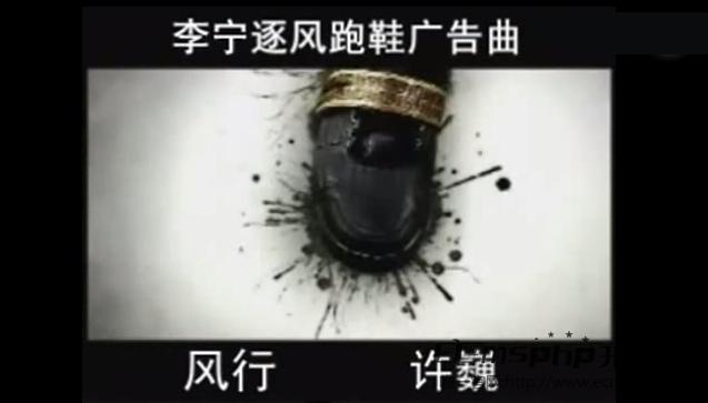 帝国cms视频插件:许巍李宁广告歌曲《风行》剪接版