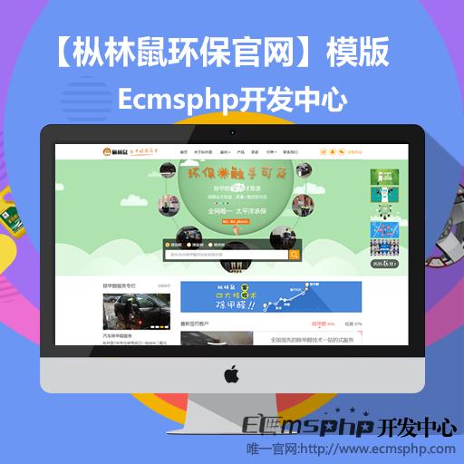 帝国CMS模版:某除甲醛公司官网整站模板