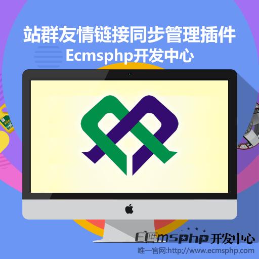帝国CMS插件:站群友情链接同步管理插件