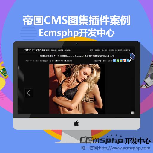 帝国CMS插件案例:帝国CMS图集插件案例