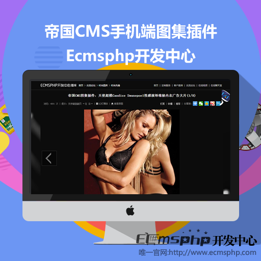 帝国cms7.5图片集,帝国cms7.2手机端图集插件下载,适用于帝国cms7.2和7.5版本