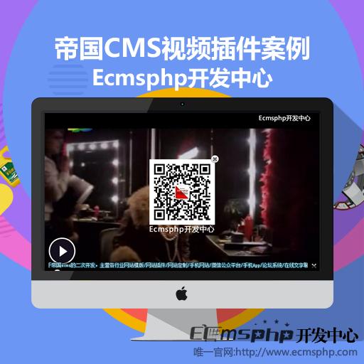 帝国CMS插件案例:帝国CMS视频插件案例