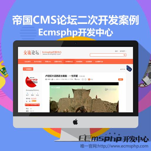 帝国CMS插件案例:论坛二次开发案例