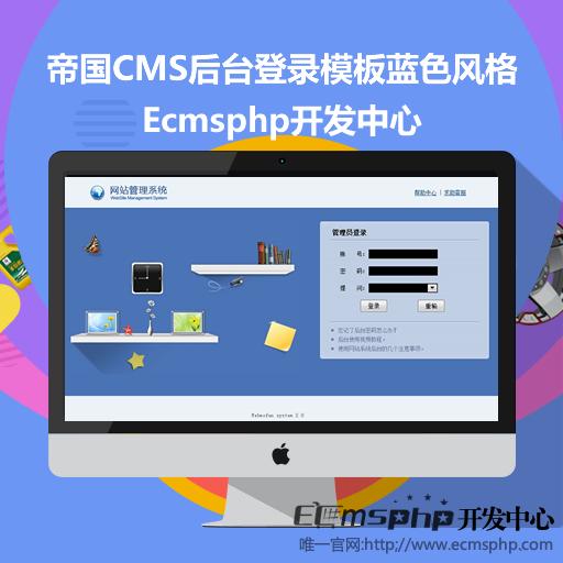 帝国CMS模版:后台登录模板(蓝色风格)