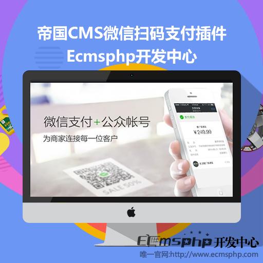帝国CMS插件:微信扫码支付插件