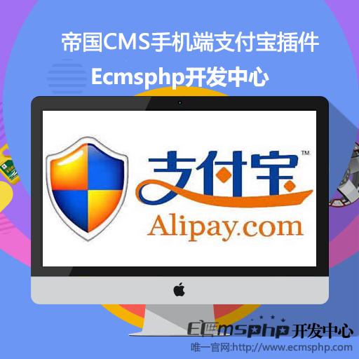 帝国CMS插件:支付宝手机端支付插件