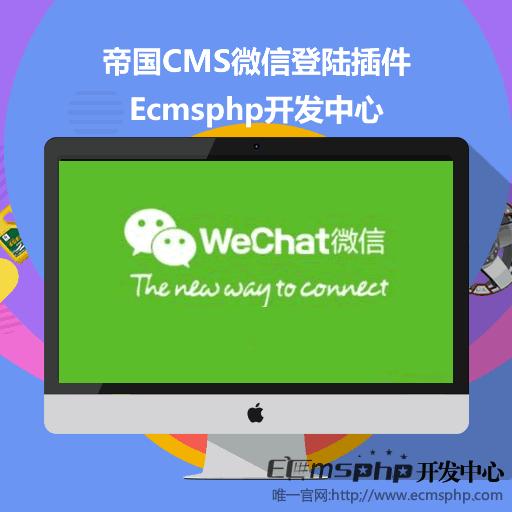 帝国微信扫码插件_帝国cms管理系统微信登陆插件