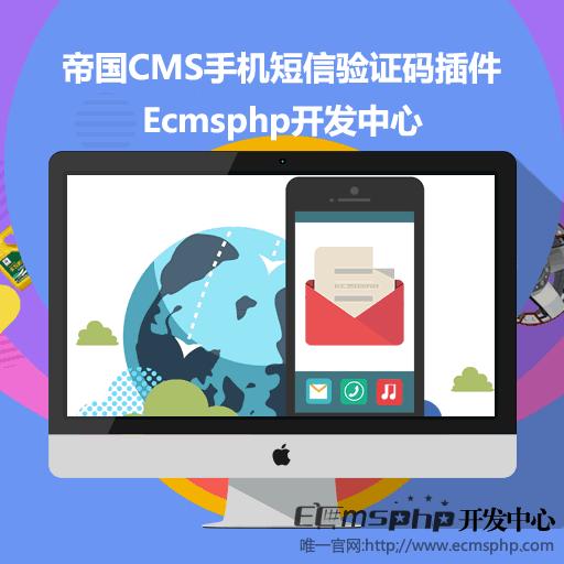 帝国CMS插件:手机短信验证插件