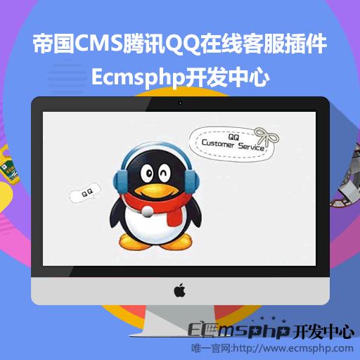 帝国cms网站系统QQ在线客服插件插件下载,适用于帝国cms7.2和7.5版本的所有网站