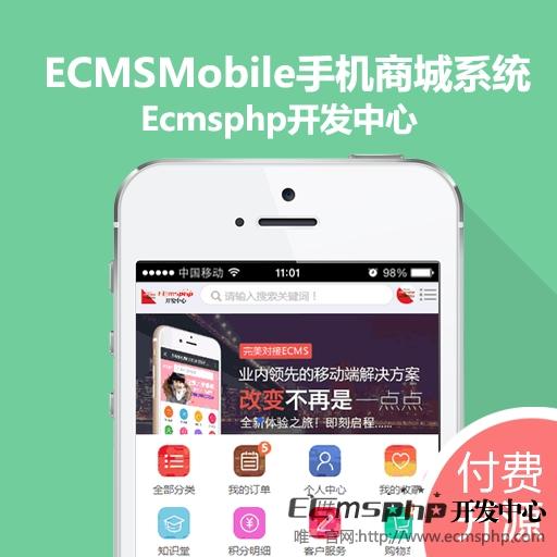 帝国CMS模版:ECMSMobile微商城模板