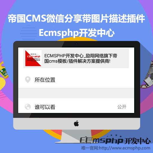 帝国CMS插件:微信分享链接带图片描述插件