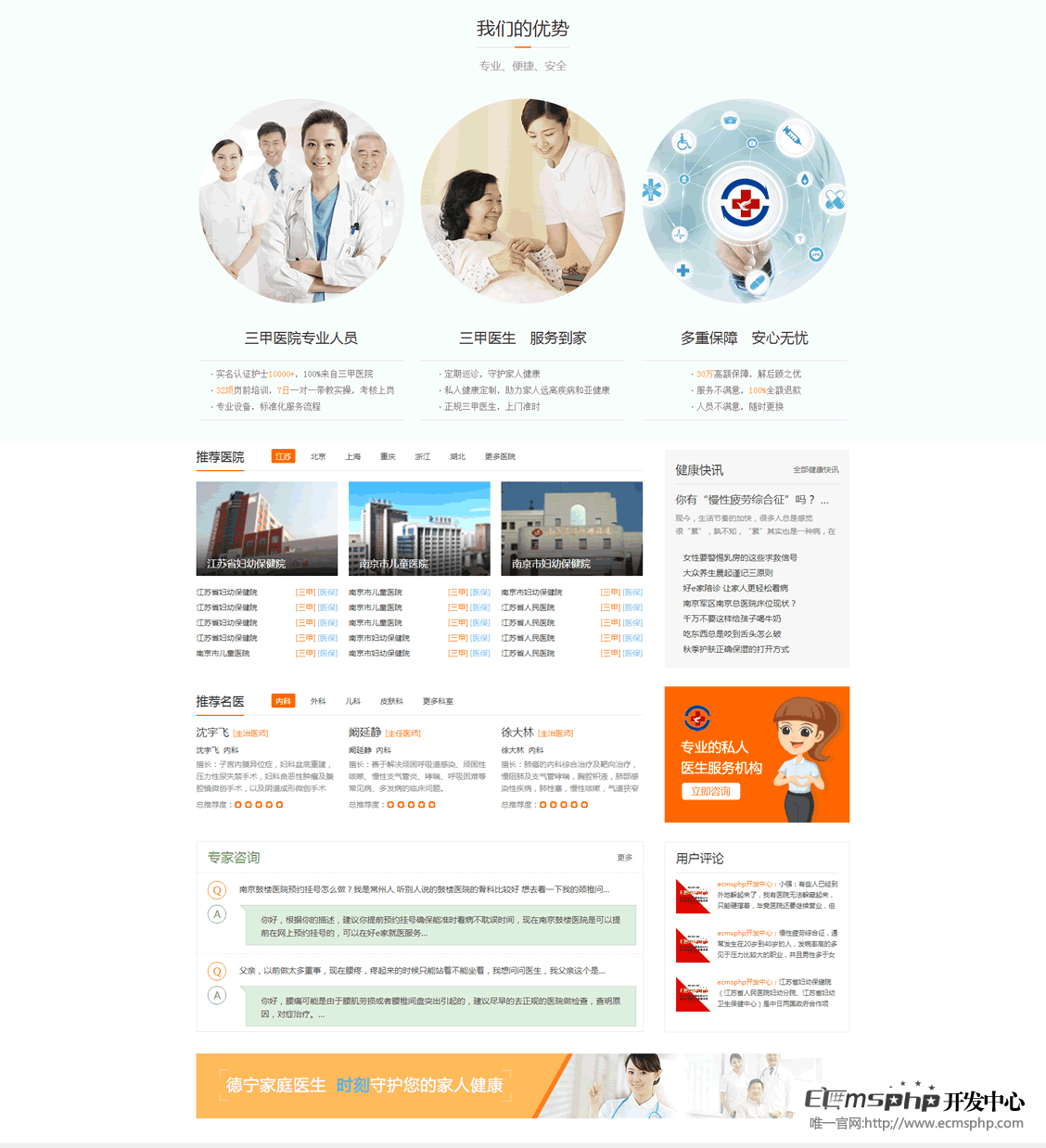 帝国cms医院模板,高仿德宁家庭私人医疗官网网站整站首页模板源码