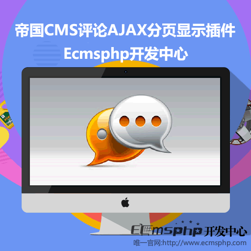 帝国CMS插件:内容页评论AJAX分页显示插件