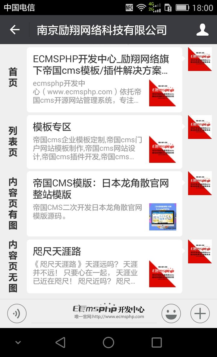 帝国cms微信分享链接带图片描述插件
