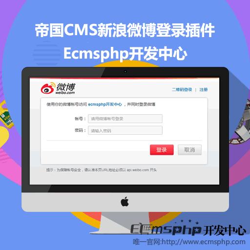 帝国CMS插件:新浪微博登陆插件(可改密码)