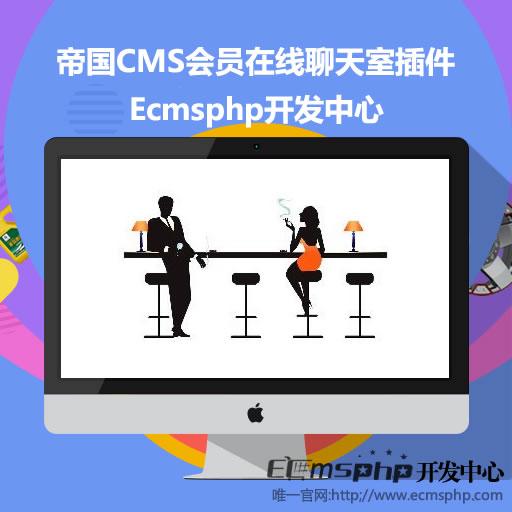 帝国cms聊天插件_帝国cms会员在线聊天室插件