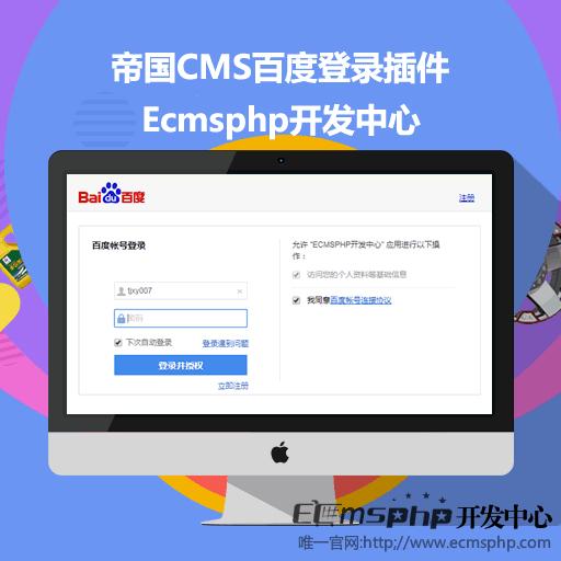 帝国CMS插件:百度登陆插件(可改密码)