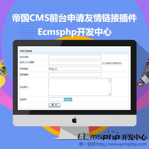 帝国CMS插件:前台申请友情链接插件