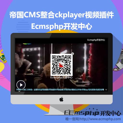 帝国CMS插件:整合ckplayer视频播放插件