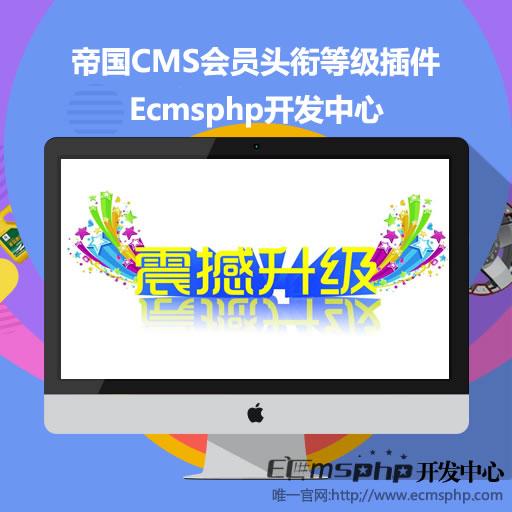 帝国CMS插件:会员头衔等级插件