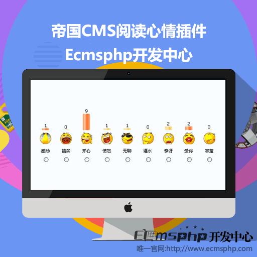 帝国cms文章页中阅读心情插件免费插件下载,适用于帝国cms7.2和7.5版本的所有网站