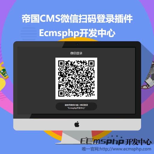 帝国CMS插件:微信扫码登陆插件(可改密码)