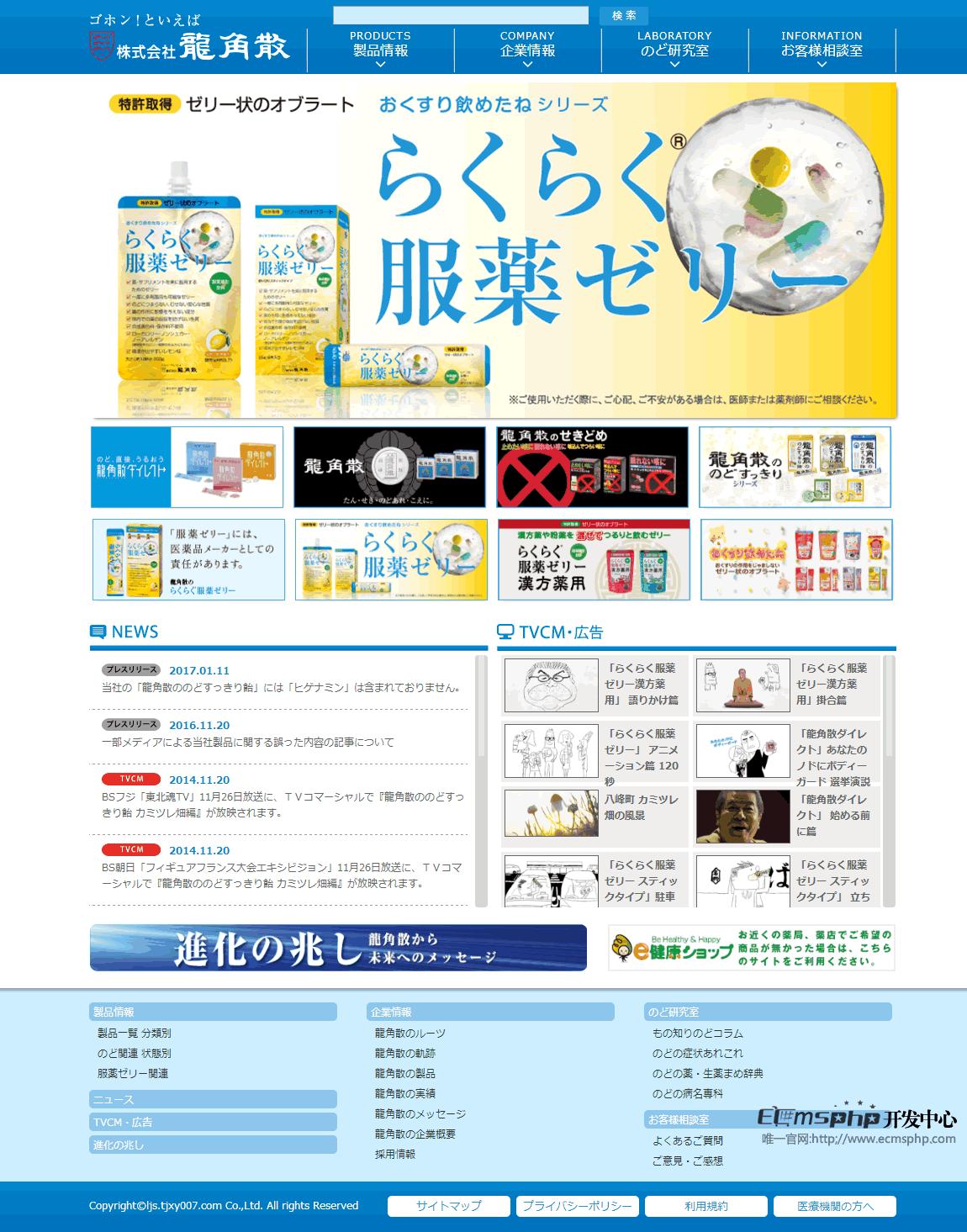 帝国cms高仿日语模板案例,帝国cms日本龙角散官网案例适用于帝国cms7.2和7.5版本