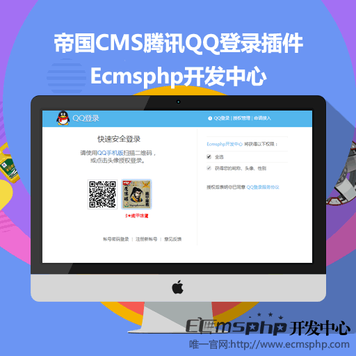 帝国CMS插件:QQ登陆插件(可改密码)