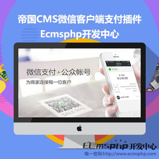 帝国CMS插件:微信客户端支付插件