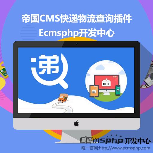 帝国CMS插件:快递物流查询插件