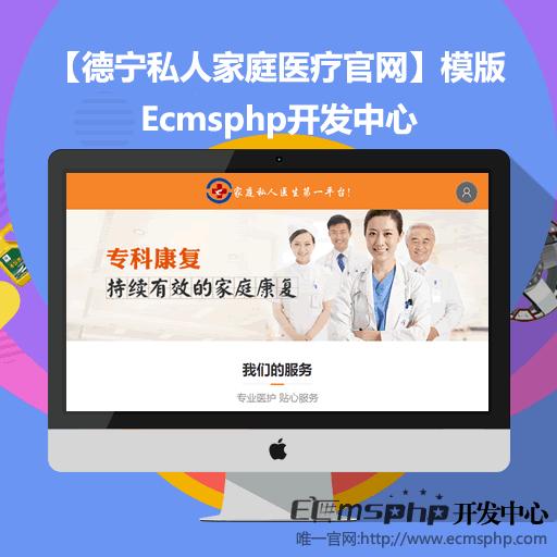 帝国CMS模板:德宁家庭私人医疗官网模板(PC+手机端)