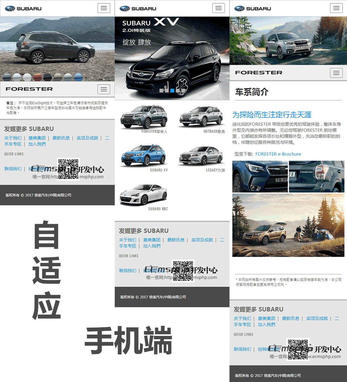 帝国cms汽车行业整站源码,帝国cms7.5高仿SUBARU中国官网整站详情页模板