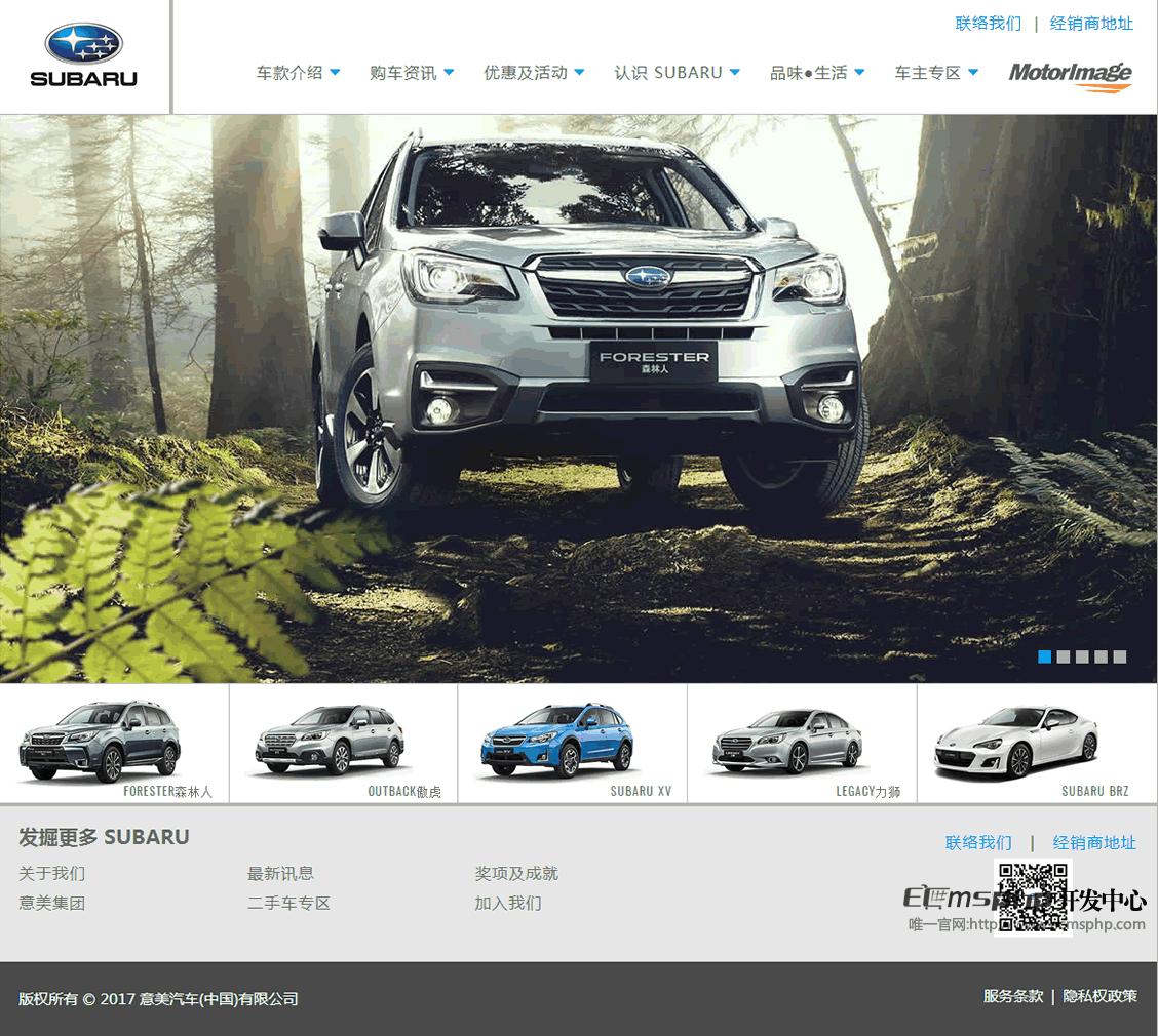帝国cms汽车行业整站源码,帝国cms7.5高仿SUBARU中国官网整站首页模板