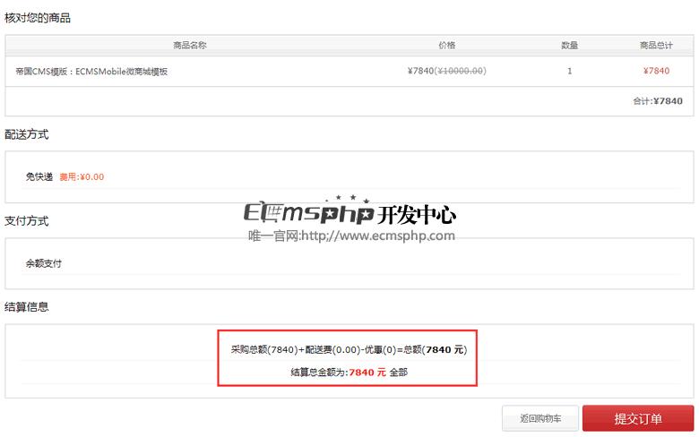 帝国cms会员组插件,帝国cms不同会员组显示不同价格不同积分插件