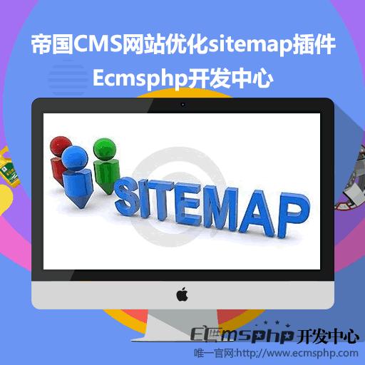 帝国CMS插件:sitemap插件