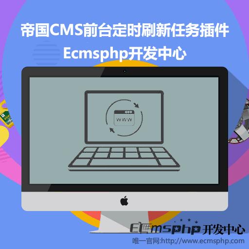 帝国CMS插件:前台定时执行刷新任务插件