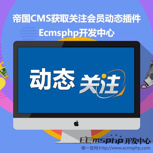 帝国CMS插件:获取关注会员动态插件