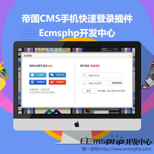 帝国CMS插件:手机快速登陆插件