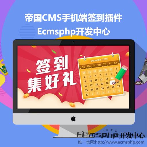 帝国CMS插件:手机端签到送积分插件
