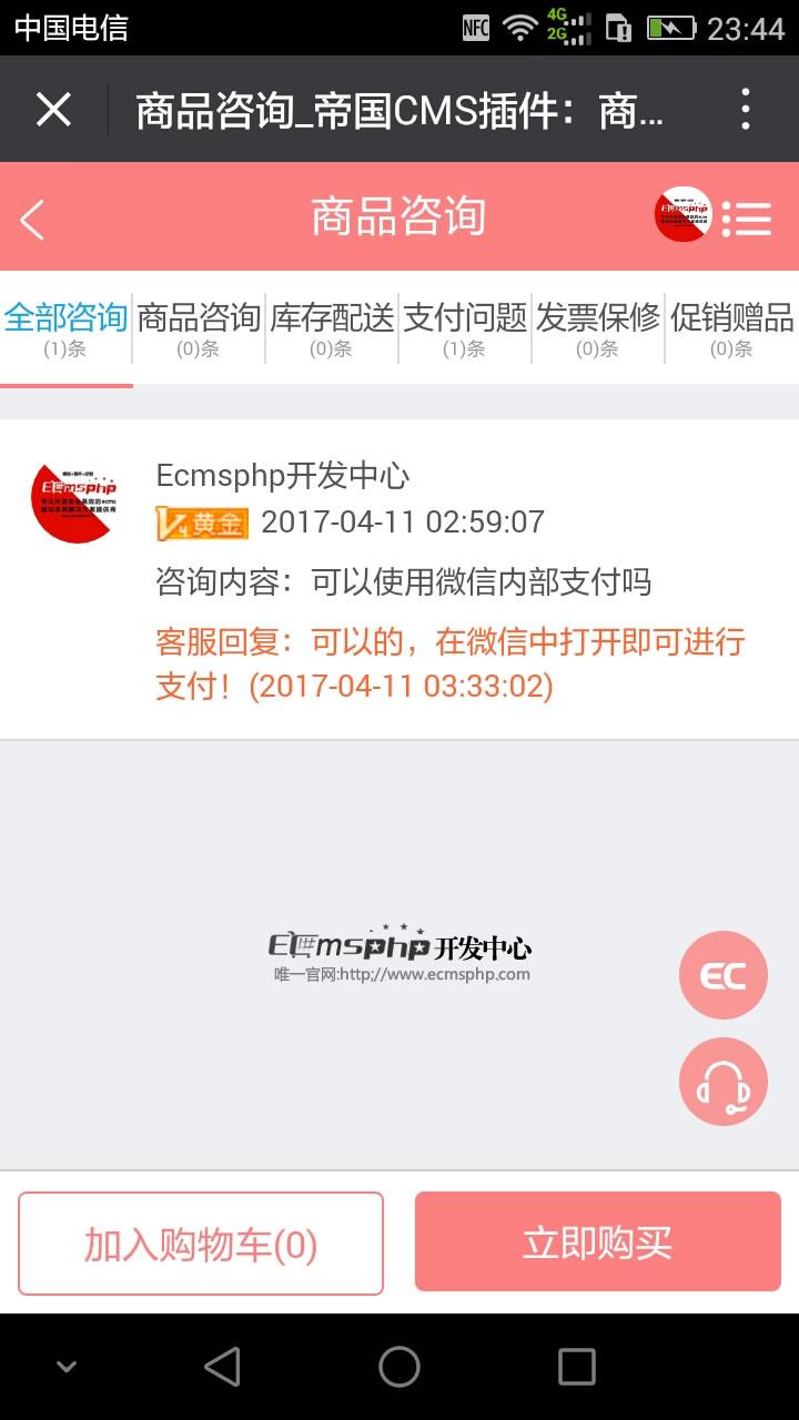 帝国cms微信移动端商城插件,帝国cms手机端商品咨询插件,适用于帝国cms7.2和7.5版本