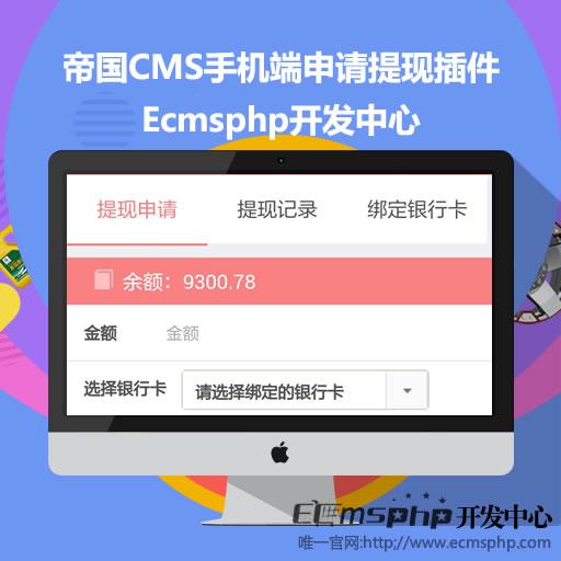 帝国cms会员提现插件,帝国cms会员中心手机端申请提现插件,适用于帝国cms7.2和7.5版本
