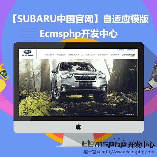 帝国CMS模版:SUBARU中国官网整站模板