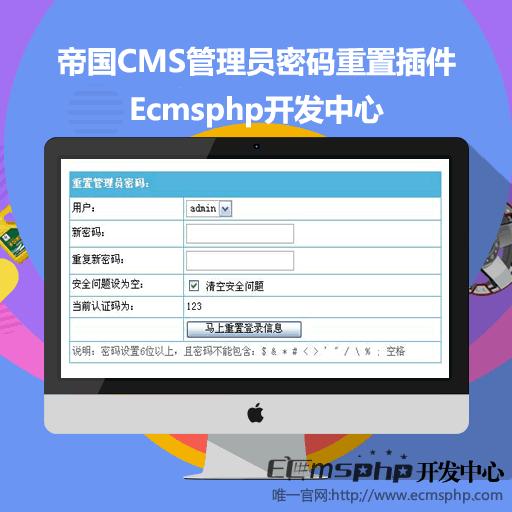帝国CMS插件:管理员密码重置插件
