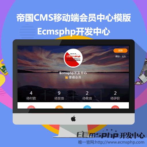 很适用的帝国cms7.5版本移动端会员中心全套网站整站模板源码