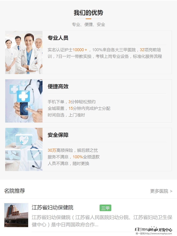帝国cms整站源码_德宁家庭私人医疗官网模板