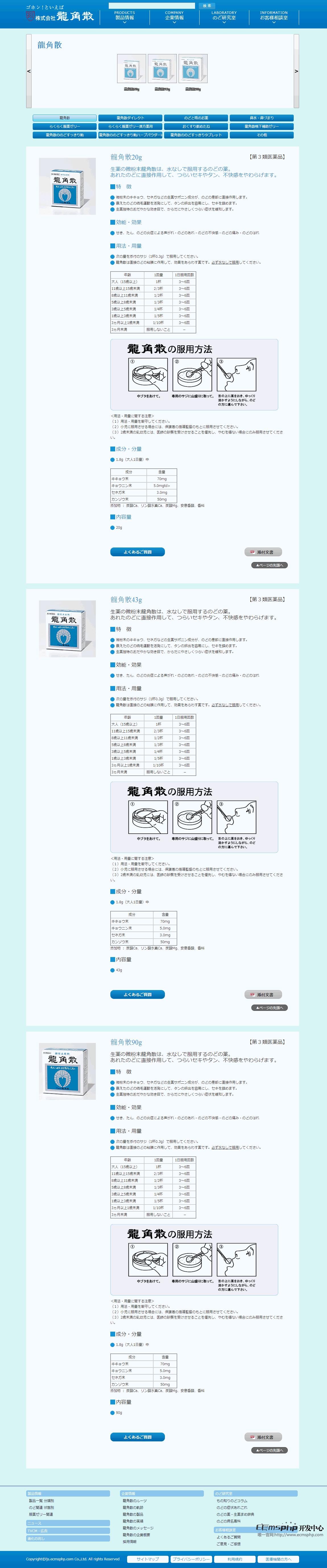 帝国cms模板案例_帝国cms日本龙角散官网案例