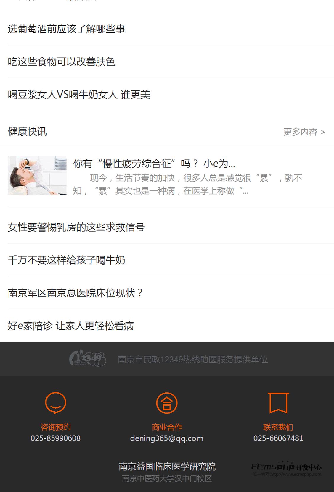 帝国cms医院模板,高仿德宁家庭私人医疗官网网站整站列表页模板源码