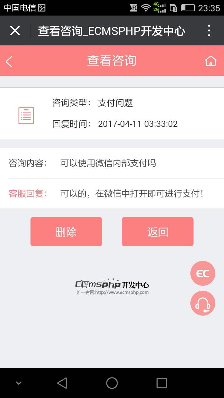 帝国cms商城插件_帝国cms手机端商品咨询插件