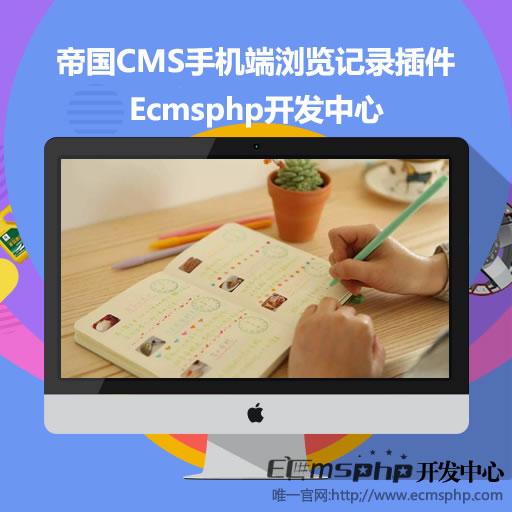 帝国CMS插件:手机端浏览记录插件