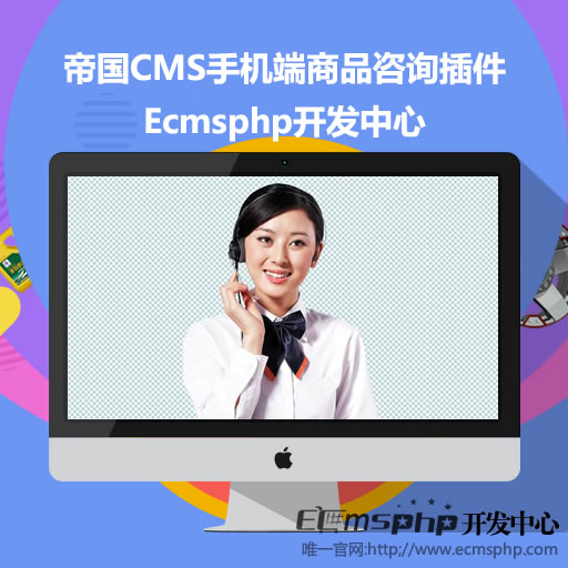 帝国CMS插件:手机端商品咨询插件